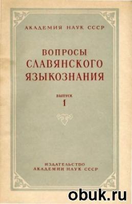 Книга Вопросы славянского языкознания. Выпуски 1-7