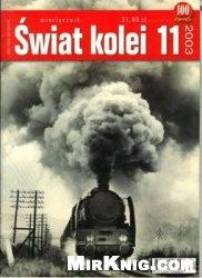 Журнал Swiat Kolei 2003-11