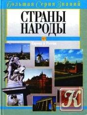 Книга Страны. Народы. Европа и Россия