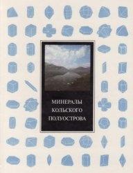 Книга Минералы Кольского полуострова