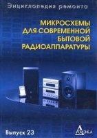 Книга Микросхемы для современной бытовой радиоаппаратуры djvu / rar 105,5Мб