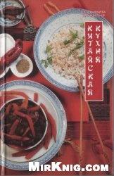 Книга Китайская кухня