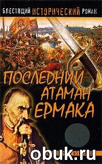 Книга Владимир Буртовой. Последний атаман Ермака