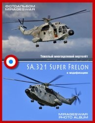 Книга Тяжелый многоцелевой вертолёт - SA.321 Super Frelon