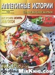 """Журнал Аппетитные истории №17 2012 """"Самое вкусное жаркое"""""""
