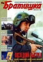 Журнал Братишка №7-8 2002 pdf 63,51Мб