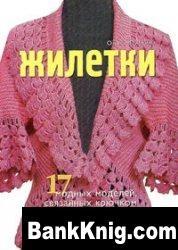 Книга Жилетки. 17 модных моделей, связанных крючком djvu 12,8Мб