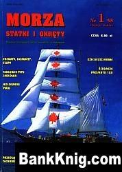Журнал Morze Statki i Okrety 1998 No 1 jpg (300 dpi) ~2400x3490 106Мб