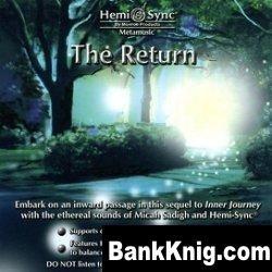 Аудиокнига Hemi-Sync - The Return мр3 104Мб