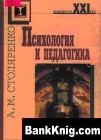 Книга Психология и педагогика doc 1,9Мб