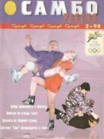 Книга Самбо России 98 № 2 pdf 4,35Мб