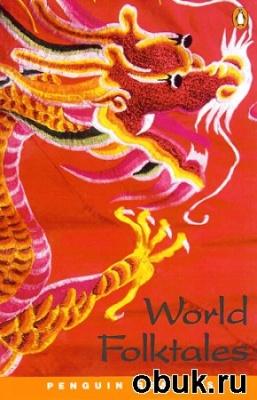 Книга Burke Kathy — World Folktales ( Адаптированная аудиокнига Level 5)