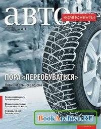 Журнал Автокомпоненты №11 (ноябрь 2012).