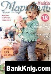 Журнал Марибэль № 1 2010 jpg 11Мб