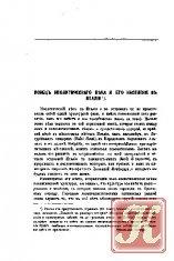 Конец неолитического века и его население в Италии (1901)