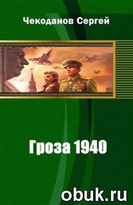 Книга Гроза 1940