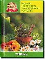 Травник. Полный справочник лекарственных растений pdf 35,3Мб