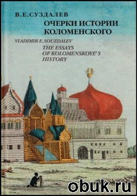 Книга Очерки истории Коломенского