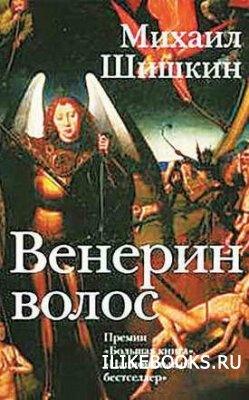 Книга Шишкин Михаил - Венерин волос (Аудиокнига)