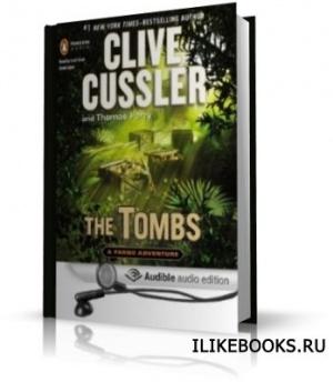Аудиокнига Cussler Clive & Perry Thomas/ Касслер Клайв & Перри Томас - The Tombs / Гробницы (аудиокнига_eng)