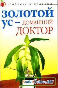 Книга Золотой ус - домашний доктор.