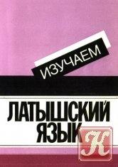 Книга Изучаем латышский язык.