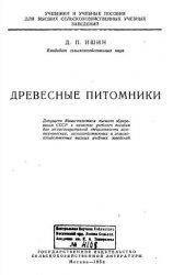 Книга Древесные питомники