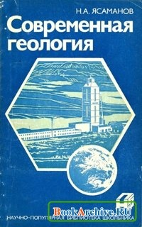 Книга Современная геология.