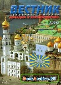 Журнал Вестник авиации и космонавтики №3 2012.