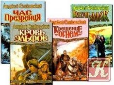 Книга Анджей Сапковский. Сборник книг.