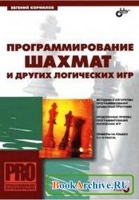 Книга Программирование шахмат и других логических игр.