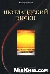 Книга Шотландский виски