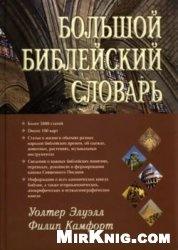 Книга Большой библейский словарь