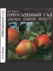 Журнал Приусадебный сад