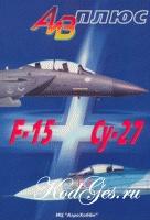 Книга Истребители F-15 и Су-27