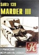 Журнал Военные машины №35 Sdkfz 139 Marder III