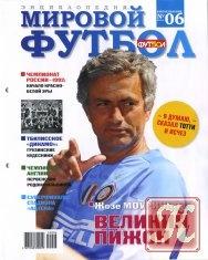 Журнал Мировой футбол. Энциклопедия №6 2010