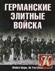 Книга Германские элитные войска