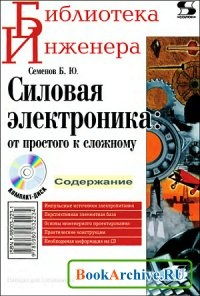 Книга Силовая электроника: от простого к сложному (+ CD).
