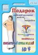 Книга Компьютерный журнал моделей. Блузки. Выпуск  98, №4