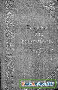 Путешествия Н.М. Пржевальского (Том 1-2).