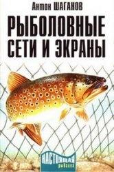 Книга Рыболовные сети и экраны