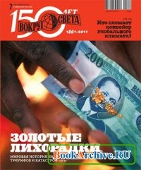 Журнал Вокруг света №7 (июль 2011).