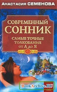 Книга Современный сонник. Самые точные толкования от А до Я.