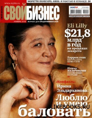 Журнал Свой бизнес №11 (ноябрь 2010)
