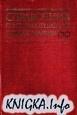 Книга Справочник по гидроприводам горных машин