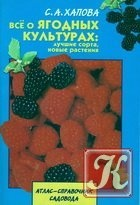 Книга Все о ягодных культурах: лучшие сорта, новые растения