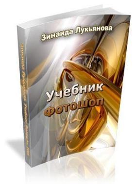 Книга Учебник Фотошоп. Зинаида Лукьянова