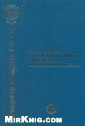 Книга Закономерности и тенденции развития современного предпринимательства