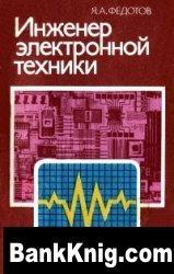 Книга Инженер электронной техники